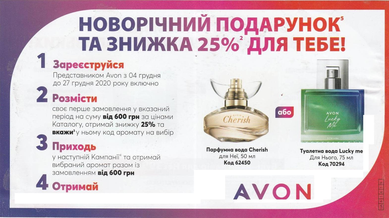 Условия регистрации консультантом AVON в К13-14/2017